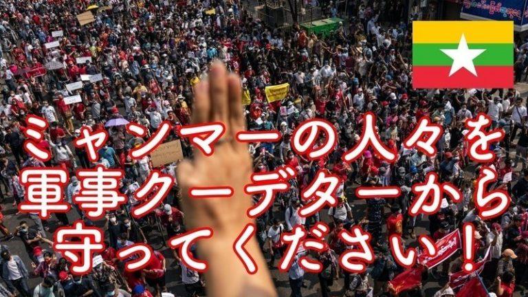 Người trẻ Nhật Bản đứng lên ủng hộ Myanmar