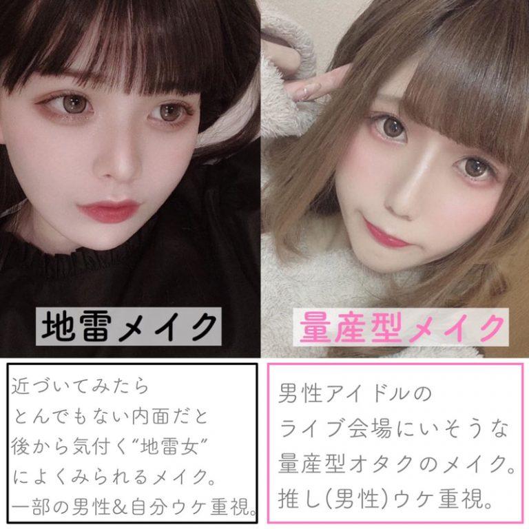 Bộ đôi phong cách: Ryousangata và Jirai
