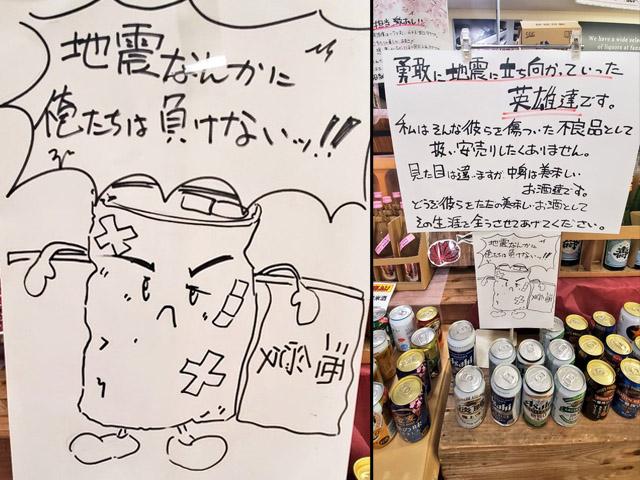 """Siêu thị Fukushima biến những lon bia bị móp méo sau động đất thành """"anh hùng"""""""