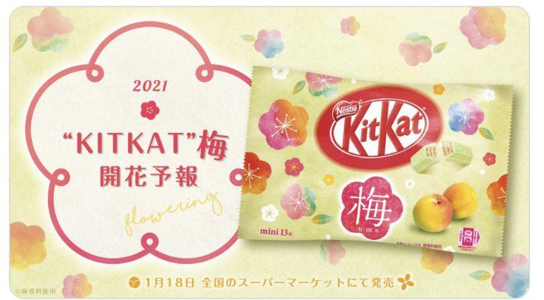 """KitKat ra mắt phiên bản """"vị Ume"""" để tôn vinh những bông hoa mùa Đông đẹp nhất Nhật Bản"""