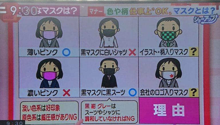 """Truyền hình Nhật phát sóng """"bộ quy tắc khi mang khẩu trang"""" – Dân tình được phen dậy sóng"""