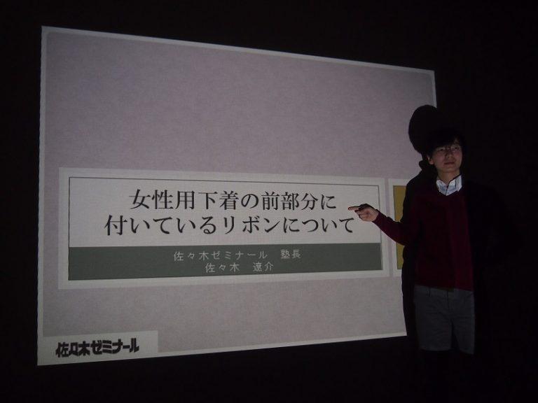 Hội thảo ở Nhật giải thích lý do trên đồ lót phụ nữ lại có gắn nơ….