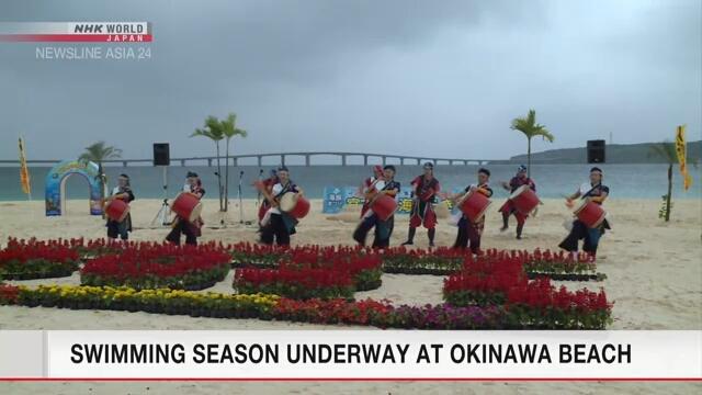 Mở cửa bãi biển tại một trong những hòn đảo của Okinawa