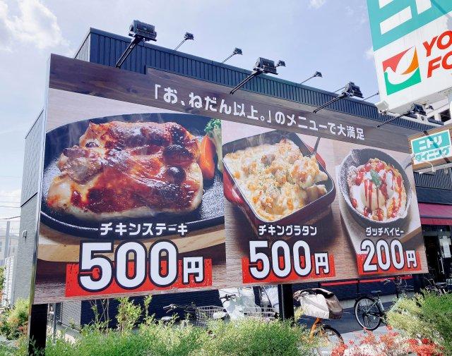 Chuỗi cửa hàng nội thất Nitori mở nhà hàng ẩm thực đầu tiên tại Nhật Bản