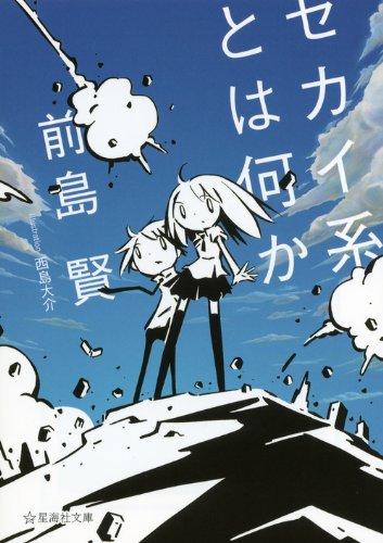 """Cái nhìn về """"tận thế"""" của người Nhật sau năm 1995 thể hiện trong Anime"""