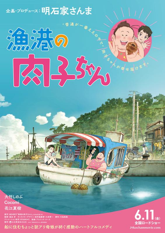 Anime Gyokou no Nikuko-chan – Những gì còn thiếu trong xung đột, sẽ được bù đắp bằng trái tim