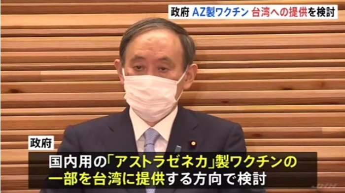 Trung Quốc lên án Nhật Bản vì cung cấp vắc xin cho Đài Loan