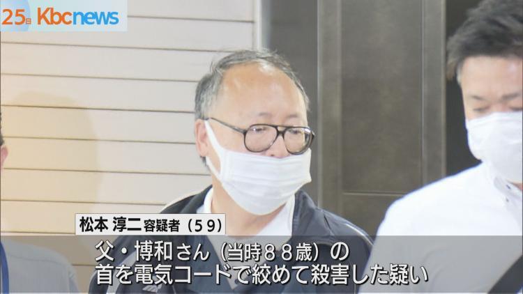 """Người đàn ông 59 tuổi ở Fukuoka sát hại cha mẹ vì bực mình do """"phải chăm sóc họ, làm gián đoạn việc xem Anime"""""""