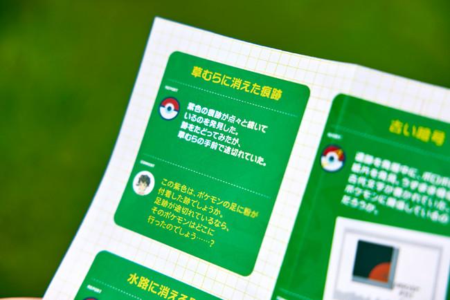 """Tham gia cuộc phiêu lưu """"săn lùng Pokémon"""" hoang dã tại công viên Yomiuriland, Tokyo – Dự kiến bắt đầu vào ngày 17/7/2021"""