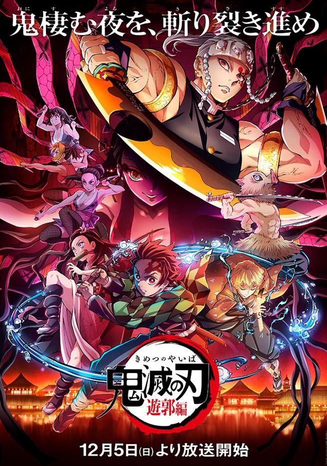 Cập nhật lịch phát sóng và các thông tin mới nhất liên quan đến Season 2 Anime Kimetsu no Yaiba