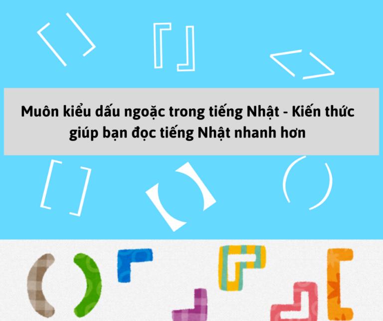 Muôn kiểu dấu ngoặc trong tiếng Nhật – Kiến thức giúp bạn đọc tiếng Nhật nhanh hơn