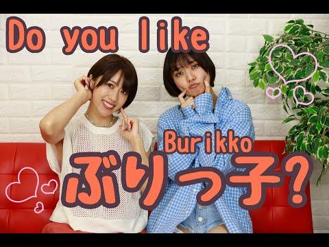 Giải nghĩa cách gọi các cô gái là Burikko