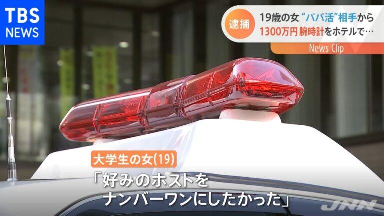 """Cô gái 19 tuổi bị bắt vì trộm đồng hồ 13 triệu yên trong ngày đầu hẹn hò với Sugar daddy qua ứng dụng """"papa-katsu"""""""
