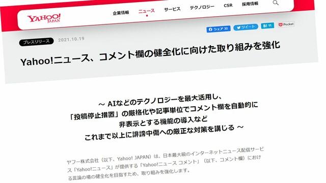 Tin nhanh – Yahoo Nhật Bản thêm chức năng đóng bình luận bằng AI