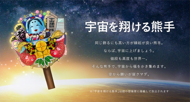 Điên rồ hay sáng tạo? – Công ty Nhật Bản mách bạn cách gặt hái tiền tài và phúc lộc của… vũ trụ vào lòng bàn tay
